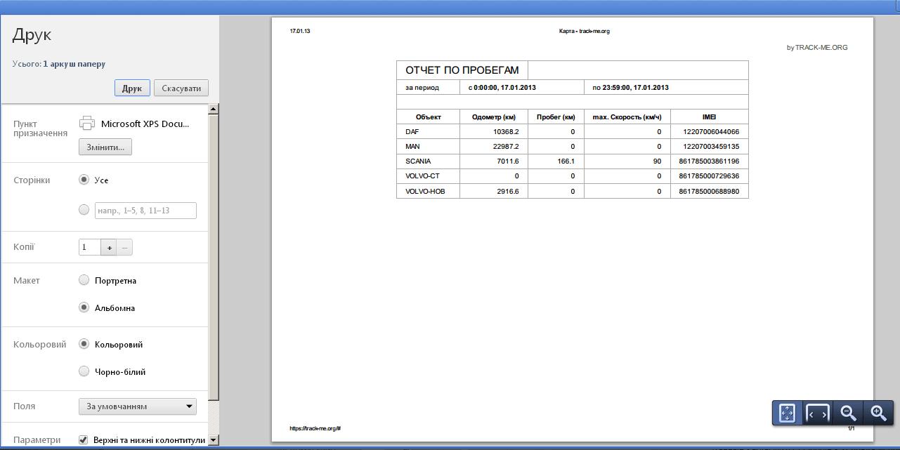 мониторинг транспорта , работа с отчета